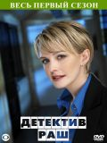 Детектив Раш [7 сезонов] (Cold Case) (14 DVD)