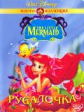 Русалочка (The Little Mermaid) (3 DVD)